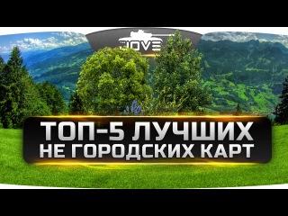 ТОП-5 Лучших Не Городских Карт в World Of Tanks.