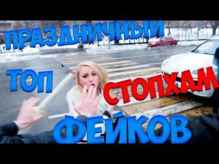 СтопХам - Праздничный топ 5 Стопхам-фейков
