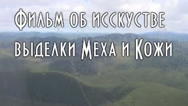 Меха Тайги. Russian sable furs and skins Processing. Evenki