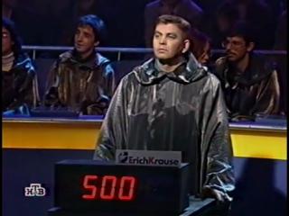 Своя игра (НТВ, 09.11.2002) Сезон 3 выпуск 101