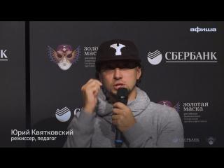Юрий Квятковский: «Меня не зовут в репертуарный театр»
