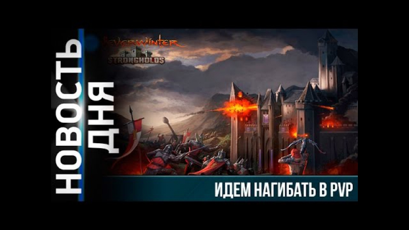 NEVERWINTER STRONGHOLDS - PVP или ЗАСЦАЛ?