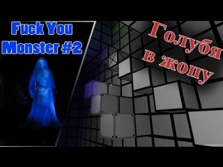 [Fuck You Monster] #2 Голубя в Жопу