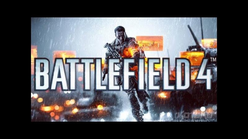 Battlefield 4/ Дневники игроков /Шторм на переселах