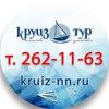"Турфирма ""Круиз"" 25 лет с Вами! Путевки, туры"