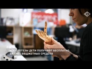 Уникальные детские протезы от компании