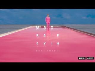 ПРЕМЬЕРА СИНГЛА!  Макс Барских  - Моя любовь   (AUDIO 2017)