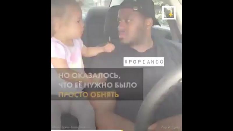 Любовь между отцом и дочерью самая крепкая и настоящая!