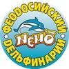 Feodosiysky-Delfinary Nemo