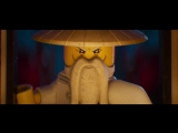 Лего Фильм: Ниндзяго (The Lego Ninjago Movie) (2017) трейлер русский язык HD / Джеки Чан /