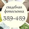 Свадебный и семейный фотограф - Калининград