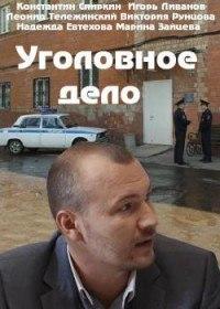 Уголовное дело (Сериал 2014)