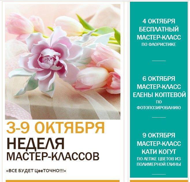 "Афиша Калуга мастер-класс ""Все будет цвеТочно!"""