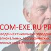 COM-EXE Региональные/ тематические доменные зоны