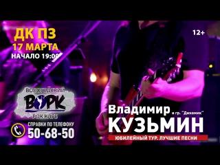 ВЛАДИМИР КУЗЬМИН 17 МАРТА ДКПЗ - Сказка -!