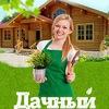 Дачный советник - дача   сад   огород