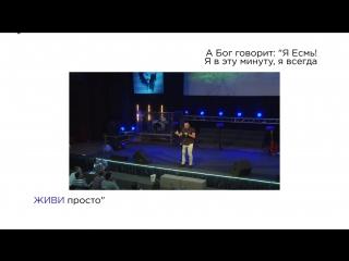 Богдан Коновалов  | 18 июня | Часть 2
