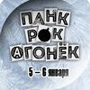 Панк Рок Ⓐгонёк 5 - 6 января 2017 (агонёк)