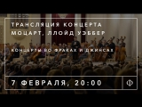 Трансляция концерта | Моцарт, Ллойд Уэббер