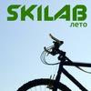 Прокат велосипедов, спорт-инвентаря SkiLab