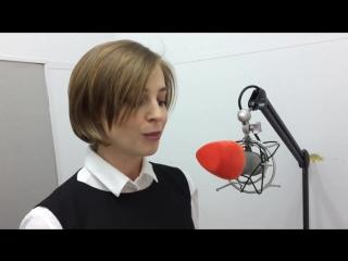 Наталья Поклонская читает новогоднее стихотворение