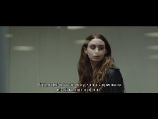 «Уна» — сцена из фильма (русские субтитры)