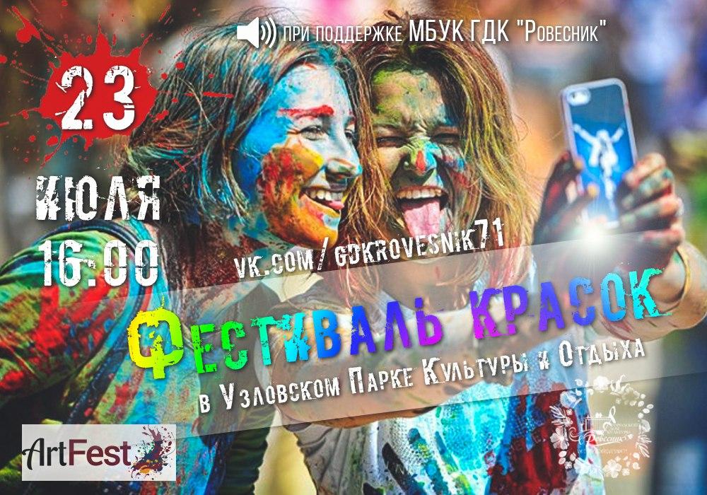 Фестиваль красок Art-Fest