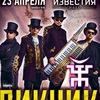 """Концерт группы """"Пикник"""". 23.04. Москва."""