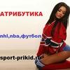 Атрибутика NHL,NBA,футбол: sport-prikid.ru