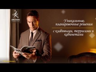 Жилой комплекс «Аристократ» Уфа от «Жилстройинвест»