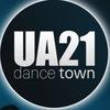 Школа танцев - DANCE TOWN UA 21 I Харьков