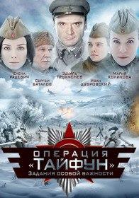 Задания особой важности: Операция «Тайфун» (2013)