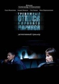 Тревожный отпуск адвоката Лариной (2008)