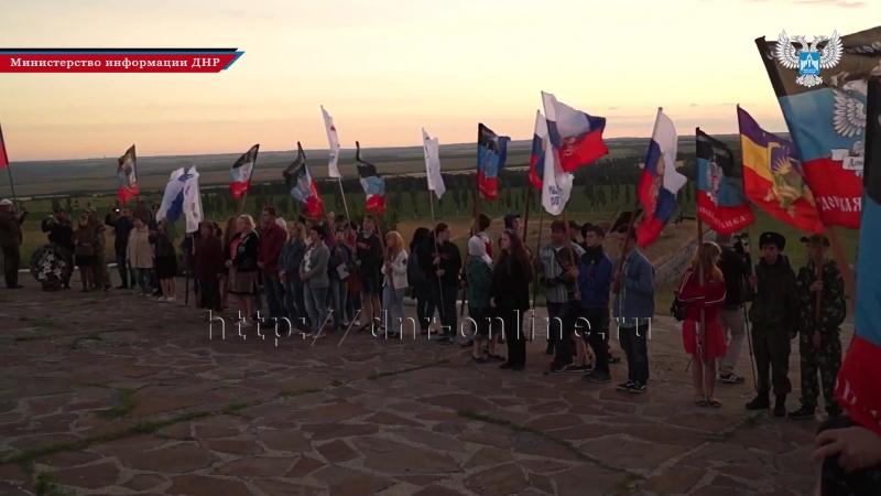 На Саур-Могиле состоялось мероприятие 22 июня, ровно в 4 часа