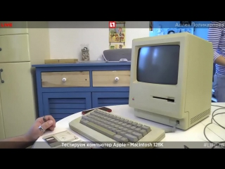 Тестируем компьютер Apple Macintosh 128K. Прямая трансляция