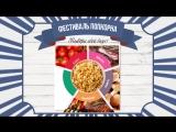 мадагаскар - Фестиваль Попкорна-