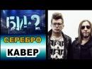 Би 2 - Серебро КАВЕР