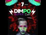 Dim Po (г Санкт-Петербург) 7.10 Квадрате!