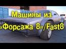 Машины из Форсажа 8 / FAST8 BMIRussian