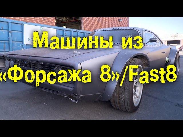 Машины из Форсажа 8 FAST8 BMIRussian