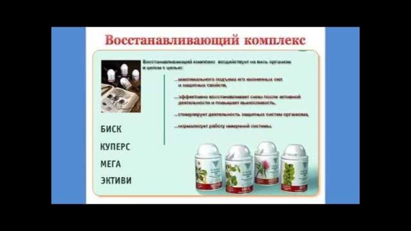 Витамины для восстановления организма. Адаптогены Vision