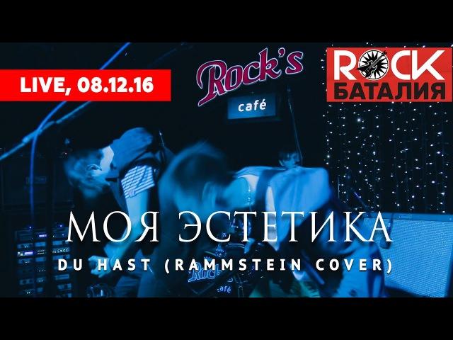 Моя Эстетика - Du Hast (Rammstein cover) [LIVE] (Рок Баталия, финал, 8.12.2016, Уфа)