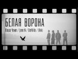 Премьера! Паша Чемп, Jane N, DefKilla, Okki - Белая ворона