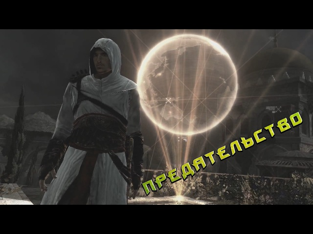 Assassin's Creed ►Завеса иллюзии►7[ФИНАЛ]