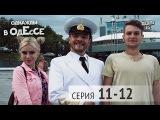 Однажды в Одессе - комедийный сериал  11-12 серии, молодежная комедия 2016