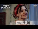Однажды в Одессе - комедийный сериал  9-10 серии, комедия для всей семьи 2016
