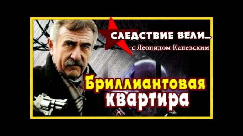 Следствие вели с Леонидом Каневским 26.02.2017 Бриллиантовая квартира