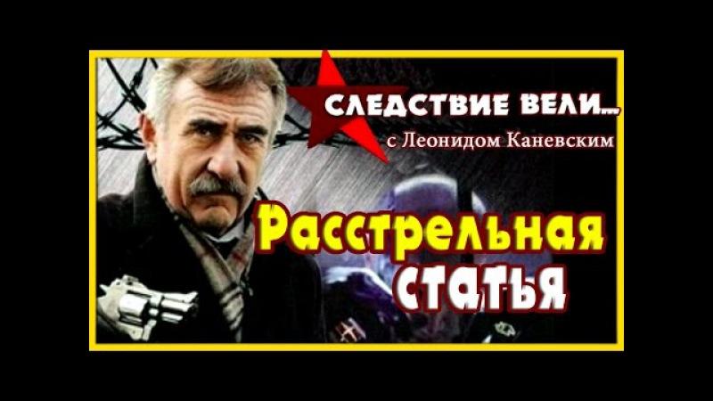Следствие вели с Леонидом Каневским Расстрельная статья
