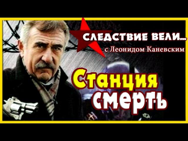 Следствие вели с Леонидом Каневским 26.02.2017 Станция «Смерть»