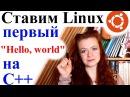 Установка Linux | Ubuntu | Установка emacs